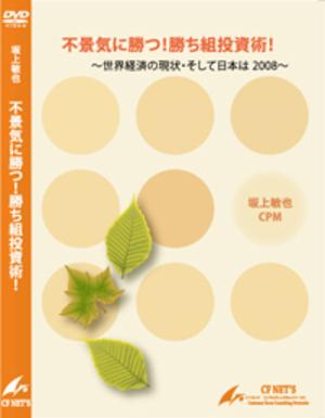 Sakagami_dvd